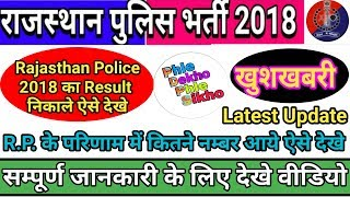 #Rajasthan Police 2018 Result Check // How to check Rajasthan police result and Number