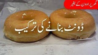 Homemade Donuts Recipe In Urdu Donut Banane Ka Tarika How To Make Donut At Home Easy |