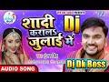 Shadi Karala July Me(Gunjan Singh)Dance Song 2020 Mix By Dj Dk Boss Itarhi Bazar Mix Hindiaz Download
