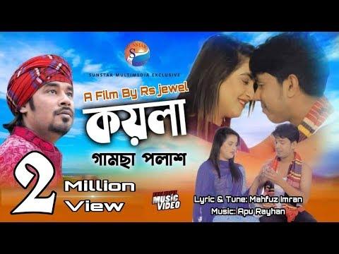 Koyla   Gamcha Palash   Musical Film   New Music Video 2019   Sun Star Multimedia House