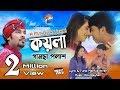Koyla | Gamcha Palash | Musical Film | New Music Video 2019 | Sun Star Multimedia House