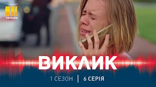 """Виклик (Сезон 1, Серія 6 """"Порятунок з переслідуванням"""")"""