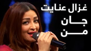 Ghezal Enayat - Zere Chatre Eid Feter - TOLO TV / غزال عنایت - زیر چتر عید فطر - طلوع