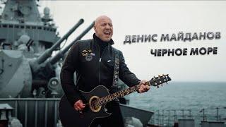 Денис Майданов - Чёрное море. Премьера клипа ко Дню ЧФ России!