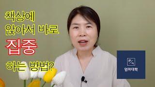 [엄마대학] 책상에 앉자마자 공부하는 방법! (1)