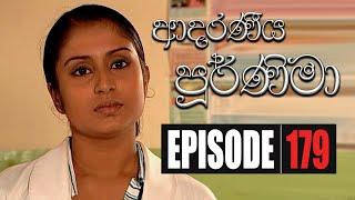 Adaraniya Purnima | Episode 179 ( ආදරණීය පූර්ණිමා ) Thumbnail
