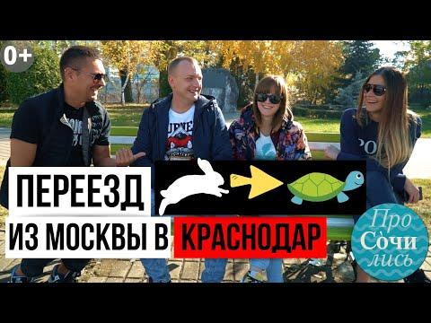 Переезд из Москвы в Краснодар на ПМЖ ➤отзывы спустя 2 года жизни ➤плюсы и минусы 🔴видео Просочились