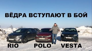 Rio Polo Vesta Держатся Из Последних Сил