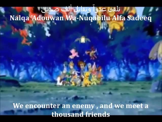 digimon-adventure-opening-song-butter-fly-arabic-w-lyrics-translation-mqdt-abtal-aldyjytal-mohcoolma