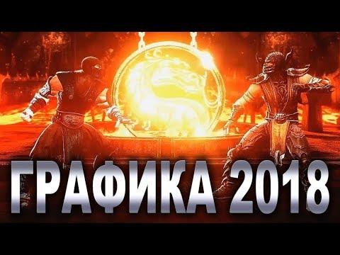 МОРТАЛ КОМБАТ 9 - ГРАФИКА 2018 - НОВАЯ ВЕРСИЯ! (бета)