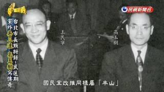 2016/08/28 (民視新聞台) 台灣演義第三百八十九集:台北市長史