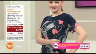 Shop & Show (Одежда). 001225987 Платье Дама Сердца