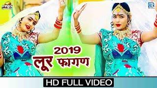 लो सा आ गया Twinkal Vaishnav की Golden Voice में नया फागण Gale Me Sona Ro Doro | 2019 Fagan | PRG