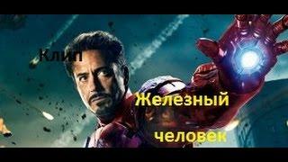 CLIP on the film Iron Man/Клип по фильму Железный человек