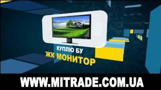 Днепропетровск - покупка бу ноутбуков,бу мониторов(, 2012-12-11T09:07:15.000Z)