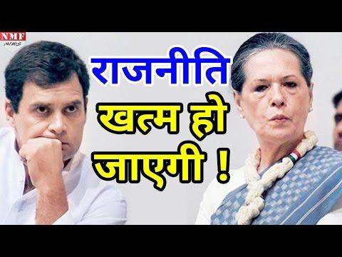 National Herald Case में Sonia- Rahul को झटका, IT Department को जांच की मंजूरी