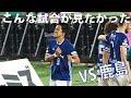 【嬉し泣き‼︎】リーグ戦ホーム初勝利‼︎【こんな試合が見たかった!】