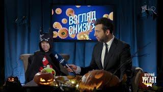 Вечерний Ургант. 'Взгляд снизу' на Хеллоуин (26.10.2018)