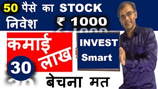 30 लाख Profit - निवेश ₹ 1000 | Penny Stock | Top penny stock | Best penny stocks below 20