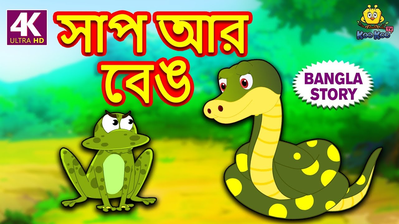 story of frog and snake