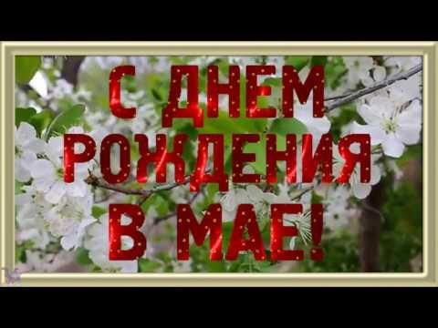 С Днем рождения в мае ◆ Красивое поздравление - Простые вкусные домашние видео рецепты блюд