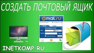 Как создать почтовый ящик на Mail.ru?