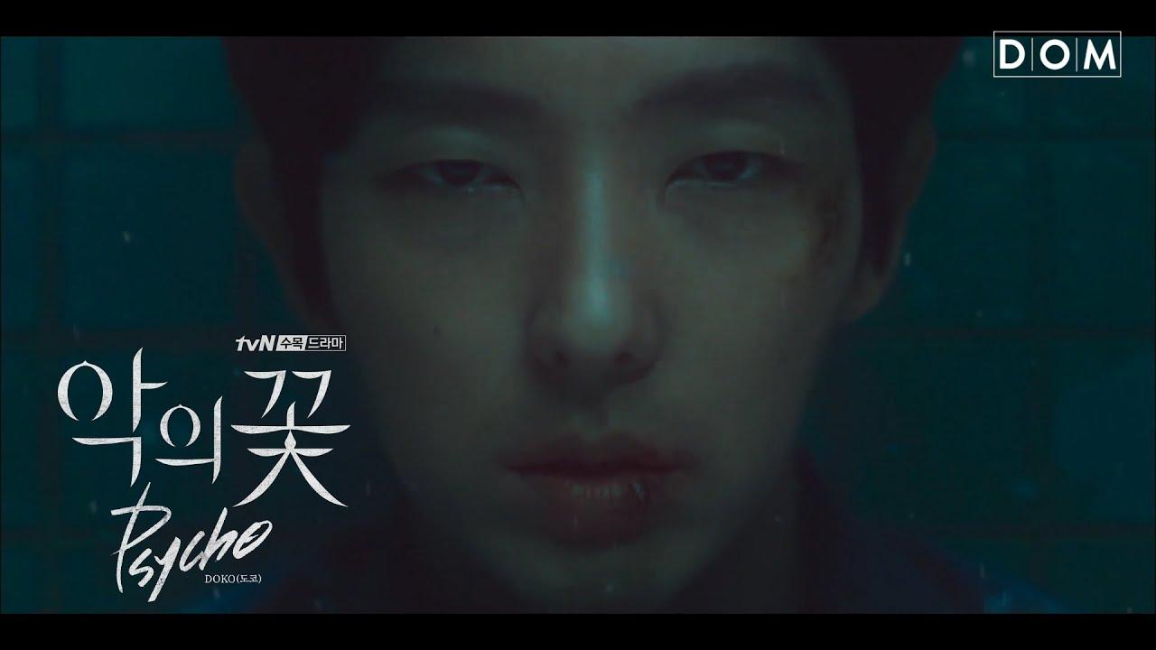 [MV] 도코(DOKO) - Psycho [악의 꽃 (Flower of Evil) OST Part 1]