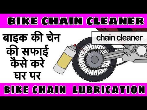 बाइक की चेन की सफाई कैसे करे घर पर bike chain cleaning and lubrication