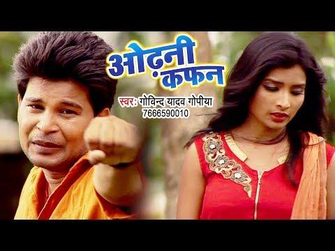 2018 का सबसे हिट भोजपुरी गाना - Odhani Kafan - Govind Yadav Gopiya - Bhojpuri Hit Songs 2018