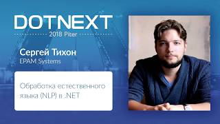 Сергей Тихон — Обработка естественного языка (NLP) в .NET