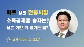 핀셋N | 마트 vs 전통시장 소득공제율 승자는? -6…