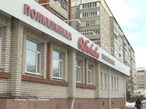 В Йошкар-Оле открылся новый филиал поликлиники «Любава»