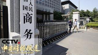 《中国财经报道》商务部:如果美方继续升级贸易摩擦 我们将奉陪到底 20190614 11:00   CCTV财经