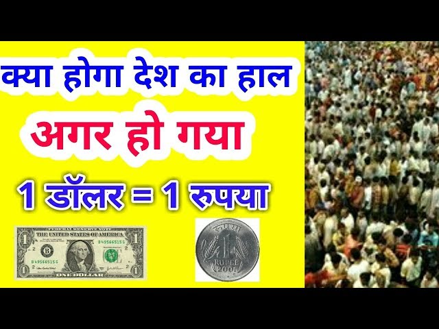 what will happen if rupee equals dollar | Hindi |