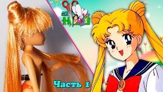 ПАРИК СЕЙЛОР МУН/ УСАГИ ЦУКИНО // ООАК Sailor Moon // ЧАСТЬ 1 / Muza Rukodeliya 🌺
