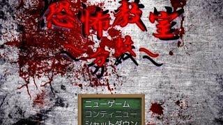 【恐怖教室~分数~】新作ホラーゲーム 実況プレイPart1