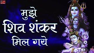 Shiv Bhajans Mujhe Shiv Shankar Mil Gaye - Popular Lord Shiva Bhajan.mp3