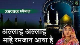 Allah Allah Mahe Ramzan Aaya Hai || अल्लाह अल्लाह माहे रमजान आया है || Ramzan Mubarak Special Song