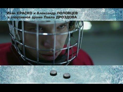 """""""Лед"""" (фильм о хоккее, семейный, драма)"""