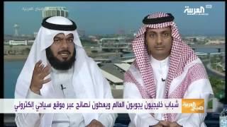 صباح العربية : شباب خليجيون يجوبون العالم ويعطون نصائح سفر ا