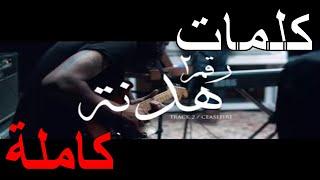 كايروكى - هدنة كلمات كاملة Cairokee - Ceasefire Lyrics l