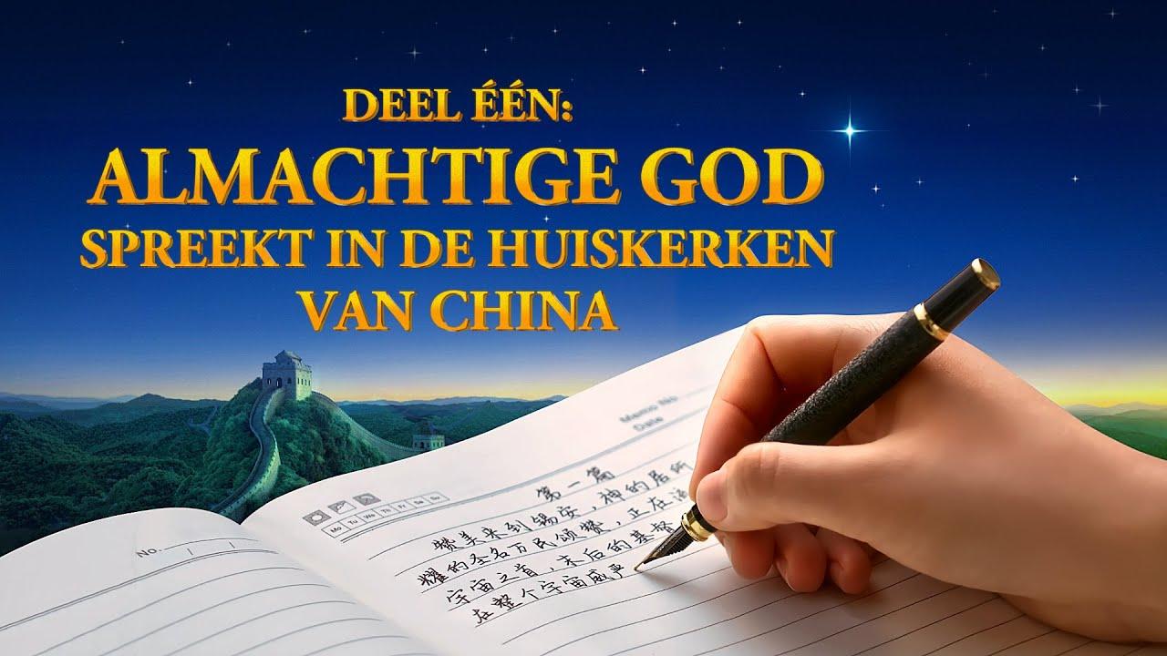 Christelijke documentaire | Het verschijnen en het werk van Almachtige God – aflevering 1