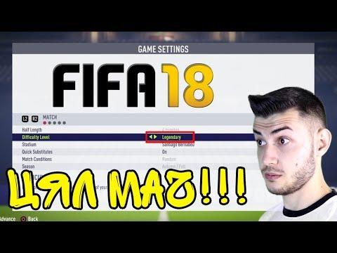 FIFA 18 ИГРАЯ НА LEGENDARY СРЕЩУ РЕАЛ МАДРИД - НАЙ-ВИСОКАТА ТРУДНОСТ!!!