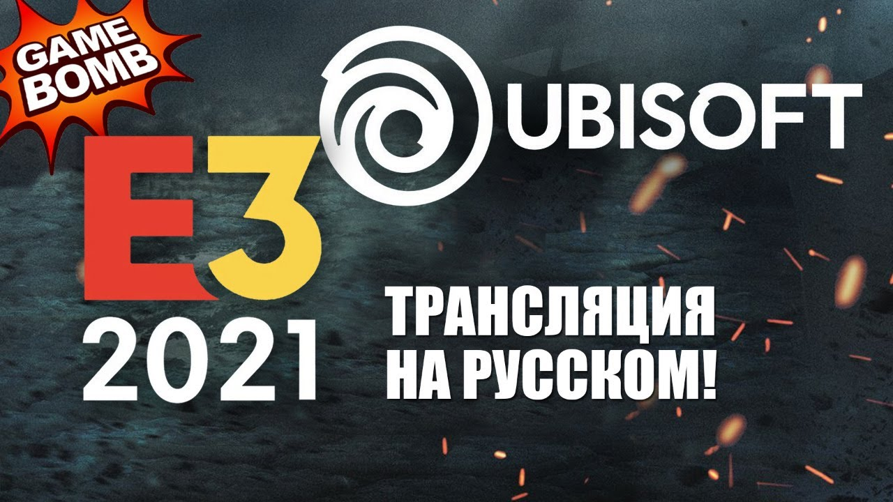 E3 2021 Ubisoft на русском языке! прямая трансляция