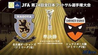 【JFA 第24回全日本フットサル選手権大会】準決勝  名古屋オーシャンズ vs シュライカー大阪