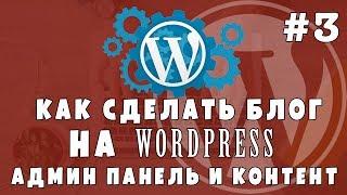Уроки Wordpress #3 Делаем блог - Панель администратора и работа с контентом