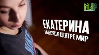 Мир - Екатерина
