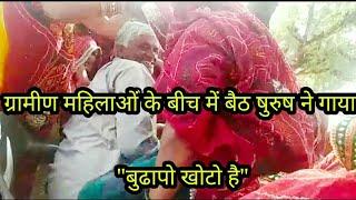 """Rajasthani lokgeet.ग्रामीण महिलाओं के बीच में बैठ षुरुष ने गाया """"बुढापो खोटो है।"""""""
