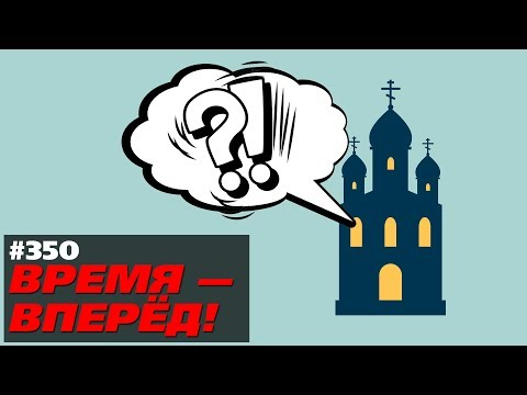 Зачем России «Православный