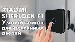 Xiaomi Sherlock F1 Smart Lock - умный замок для стеклянных дверей